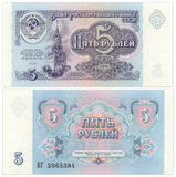 Russia: Soviet 5 ruble banknote Royalty Free Stock Images