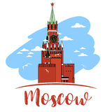 Russia. Vector. Silhouette. Icon. Sign. Russia. Moscow. Silhouette. Hand drawn vector illustration. Landscape with church. Old russian town cityscape. Sketch Stock Image