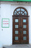 Russia, Yaroslavl-March 29.2016.   Rental - written near the entrance to the Probusinessbank Bank on Maximov street. Stock Photos