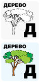 Russian alphabet cards Royalty Free Stock Photos