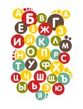 Russian alphabet  for the child. Royalty Free Stock Photography