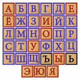 Russian alphabet on colorful wooden cubes isolated.  vector illustration