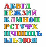 Russian alphabet, Cyrillic, colored letters, black outline, vector. Capital letters with serif on a white background. Black outline is offset to the side Stock Images