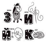 Russian alphabet letter - zebra, needle, yeti, cat. Russian alphabet letter - zebra, needle, yeti cat Vector Illustration