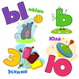 Russian alphabet picture part 8 Royalty Free Stock Photo