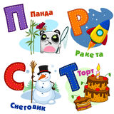 Russian alphabet picture part 5 Royalty Free Stock Photo