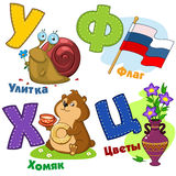 Russian alphabet picture part 6 Stock Image