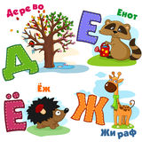 Russian alphabet picture part 2 Stock Images