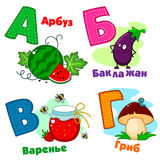 Russian alphabet picture part 1 Royalty Free Stock Image
