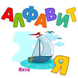 Russian alphabet picture part 9 Stock Image