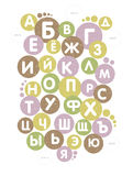 Russian alphabet poster. Royalty Free Stock Photography