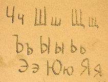 Russian alphabet  written on a sand beach. Stock Photos