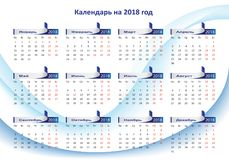 "Russian calendar grid for year 2018. Wavy background. Russian letterings ""Calendar for 2018 year"" and months names Royalty Free Stock Image"