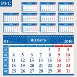 Russian calendar 2016. Horizontal calendar grid, vector Royalty Free Stock Image