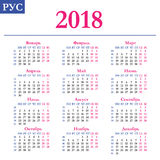 Russian calendar 2018. Horizontal calendar grid, vector Stock Photos