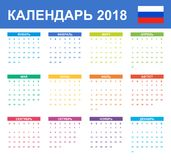 Russian Calendar for 2018. Scheduler, agenda or diary template. Week starts on Monday.  Royalty Free Stock Photography
