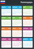 Russian Calendar for 2018. Scheduler, agenda or diary template. Week starts on Monday. Russian Calendar 2018. Scheduler, agenda or diary template. Week starts on Royalty Free Stock Images