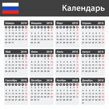 Russian Calendar for 2018. Scheduler, agenda or diary template. Week starts on Monday. Russian Calendar 2018. Scheduler, agenda or diary template. Week starts on Stock Images