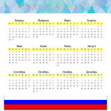 Russian calendar 2017. This is vector illustration ideal for printing, web and app, printing house royalty free illustration