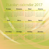 Russian calendar 2017 on yellow background. This is vector illustration ideal for printing, web and app, printing house Stock Image