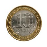 Russian coin Royalty Free Stock Photos