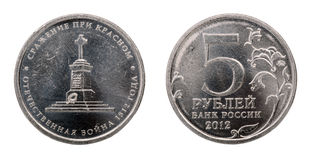 Russian coin at five rubles Royalty Free Stock Image