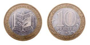 Russian coin at ten rubles Stock Photos