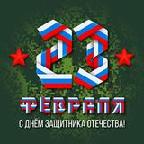 Russian Defender of the Fatherland Day card for men. 23 of February lettering made of interlaced ribbons with Russian flag colors. Vector illustration on pixel Royalty Free Stock Images