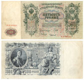 Russian Empire 1912: 500 rubles banknote Stock Photos