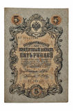 Russian Empire banknote 5 rubles, 1909 Royalty Free Stock Photography