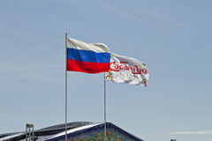 Russian flag and a flag of the festival Sabantui develop in the wind Royalty Free Stock Photo