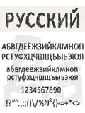 Russian font Stock Images