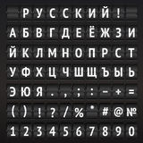 Russian Font on the Digital Display. Stock Image
