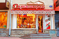 Russian gift and souvenirs shop on famous Arbat street in Moscow, Russia. Arbat area is attractive pedestrian street with many gift shops selling souvenirs Royalty Free Stock Photo
