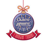 Russian greeting card. Decorations in ball form. Royalty Free Stock Photos