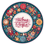 Russian greeting new year postcard. Lettering Cyrillic Slavic font. Royalty Free Stock Images