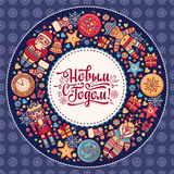 Russian greeting new year postcard. Lettering Cyrillic Slavic font. Royalty Free Stock Photo