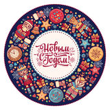 Russian greeting new year postcard. Lettering Cyrillic Slavic font. English translation - Happy New Year Stock Photos