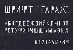 Russian hand drawn grunge font. Stock Photos