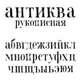 Russian hand scetched font Stock Images