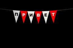 Russian hello, Privet, on Bunting. Royalty Free Stock Photography
