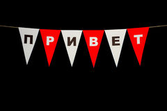 Russian hello, Privet, on Bunting. Royalty Free Stock Images