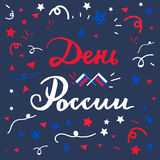Russian Independence Day Stock Photography