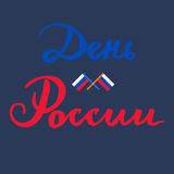 Russian Independence Day Stock Photos