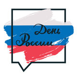 Russian Independence Day Stock Images