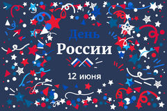 Russian Independence Day Royalty Free Stock Image