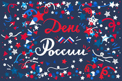 Russian Independence Day. Celebration Banner. Day of Russia Illustration. Celebration of 12 June, 23 February. Vector Vector Illustration