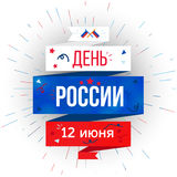 Russian Independence Day Royalty Free Stock Photo