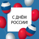 Russian inscription - Russia Day holiday text. Russia day poster, banner template, typography. Text and balloons with flag decor.  royalty free illustration