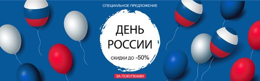 Russian inscription - Russia Day text, sale tag. Russia day sale special offer poster, online shopping banner template, typography. Text and balloons with flag royalty free illustration